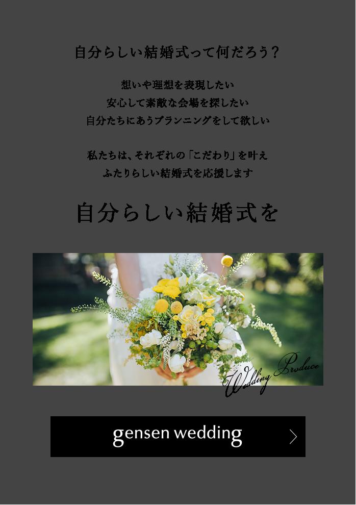 自分らしい結婚式を gensen wedding