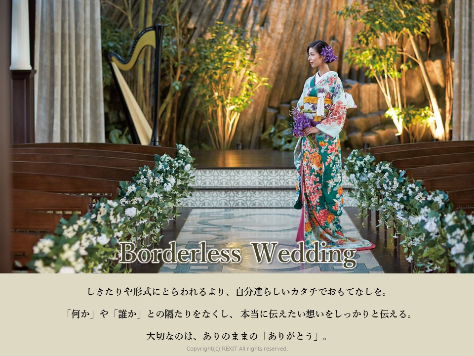 Borderless Wedding