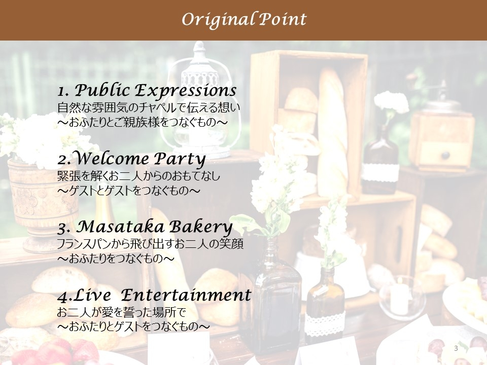 Public Expressions Welcome Party Masataka Bakery Live Entertainment