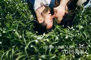 【2018年上半期 人気ランキング】東京のおすすめ結婚式場はココ!TOP5発表
