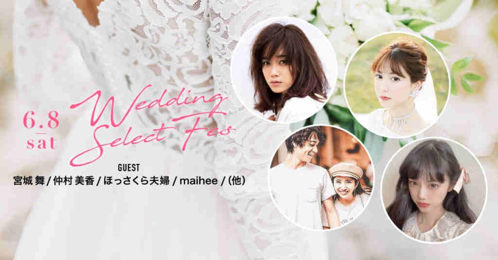 wedding select fes 出演者 宮城舞 maihee 仲村美香 ほっさくら