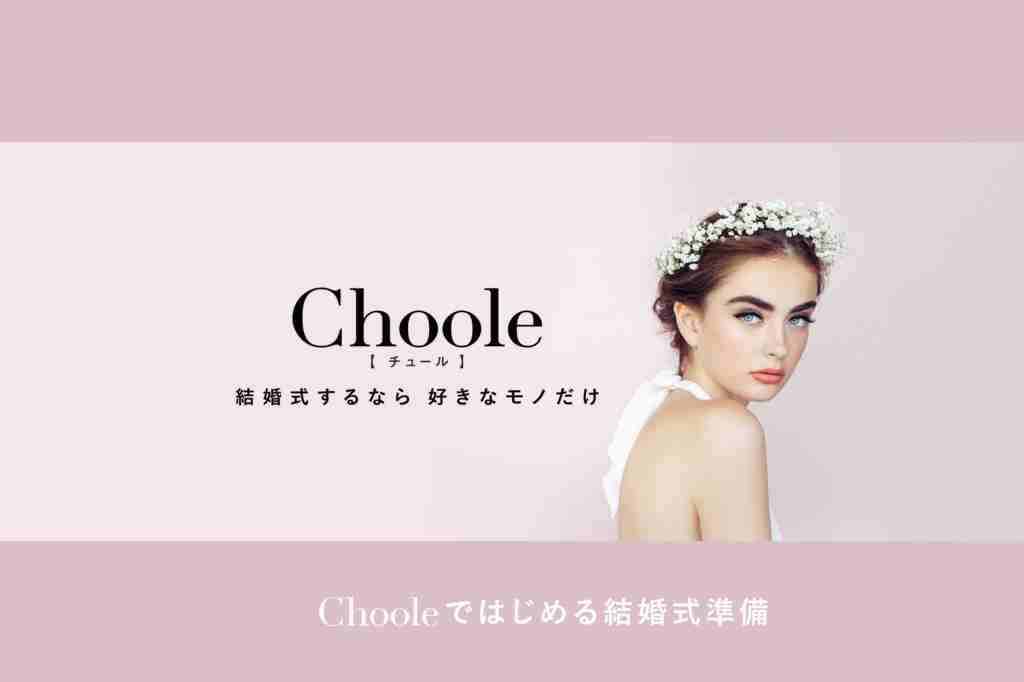 Choole weddingのサイト