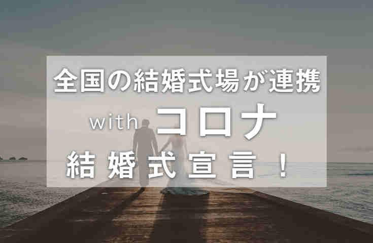 withコロナ時代の結婚式宣言!〜結婚式場を決めたい新郎新婦を応援〜