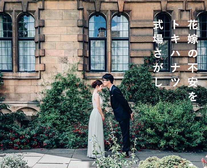gensen weddingの姉妹サービス「トキハナ」って?今までのサービスと何が違う?「花嫁の不安をトキハナツ式場探し」その全貌を紹介!